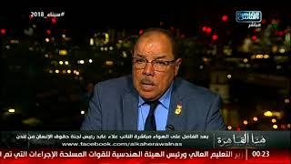 النائب اسماعيل نصر الدين: أطمأن الشعب المصري نتابع قضية مريم متابعة جيدة ومش هنسيب حقها