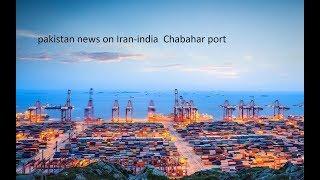 pakistan news on Iran-india  Chabahar port    2017