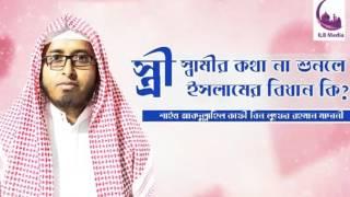 wife jodi samir kotha na sone tahole islame bidan ki? | Bangla waz