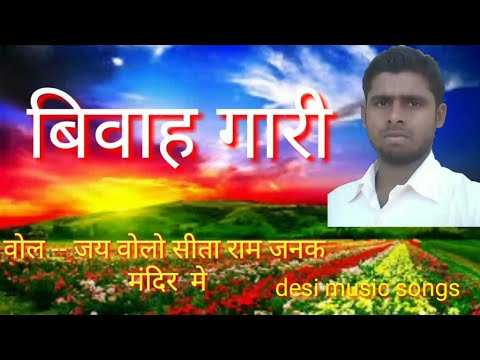 Xxx Mp4 विबाह गारी देसी गारी Desi Gari Jay Bolo Sita Ram Janak Mandir Me P 3gp Sex