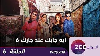 مسلسل ايه جابك عند جارك 6 - حلقة 6 - ZeeAlwan