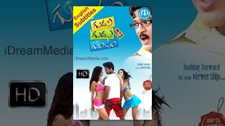 Gudu Gudu Gunjam Telugu Full Movie    Rajendra Prasad, Sitara, Kasturi    Veeru Dwait