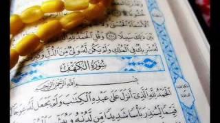 سورة الكهـــف كاملة بصوت القارئ ماهر المعيقلي