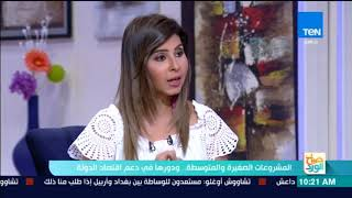 صباح الورد - ما هي المشروعات الصغير والمتوسطة ودورها في دعم الاقتصاد مع علاء السقطي