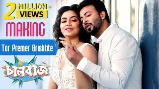 Tor Premer Brishtite | Making | Chaalbaaz | latest bengali Song 2018 | Eskay Movies