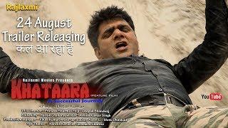 Khataara खटारा Film Trailer | Uttar Kumar ( Dhakad Chhora ) Shruti