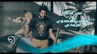 عمر محمد و شمس المصلاوي / البرمكي - Offical  Video