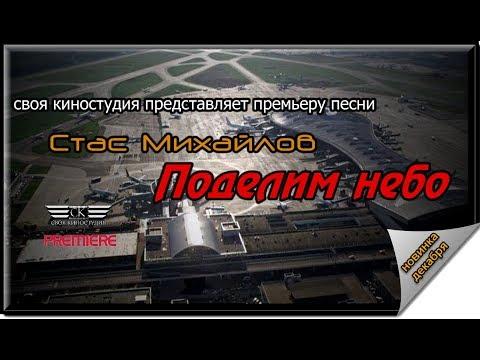 Стас Михайлов - Поделим небо (Новинка декабря 2017)