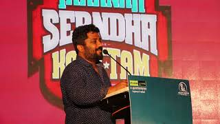 Producer K E Gnanavel Raja Talks About Thaanaa Serndha Koottam Press Meet Part4 | TimesofCinema TV