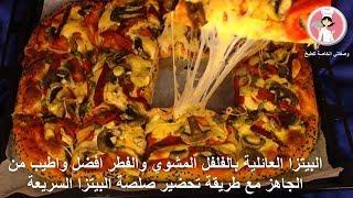 البيتزا العائلية بالفلفل المشوي و الفطر مع طريقة تحضير صلصة البيتزا مع رباح محمد ( الحلقة 368 )