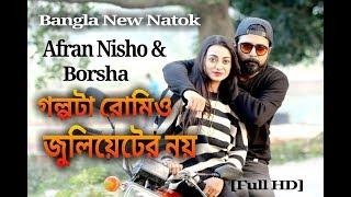 New BangLa Natok'গল্পটা রোমিও জুলিয়েটের নয়'Afran Nisho & Barsha