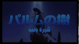 فيلم الأنمي النادر شجرة بالمه Palme no Ki مترجم