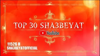 الكليبات الاكثر مشاهدة فى قناة شعبيات الفضائية TOP 30  VIDEO CLIP SHA3BEYAT
