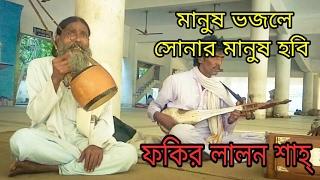 Manush Vojle Soner Manush Hobi | Lalon Song | মানুষ ভজলে সোনার মানুষ হবি। কণ্ঠ: ফকির বাবু শাহ্।