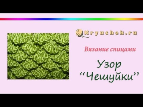 Узор чешуйки вязание спицами