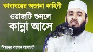 কাবা ঘর এর অজানা কাহিনী - মিজানুর রহমান আজহারী | Mizanur Rahman Azhari | Bangla Waz