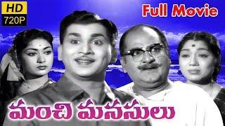 Manchi Manasulu Telugu Full Length Movie || Akkineni Nageshwara Rao, Savitri, Showkar Janaki
