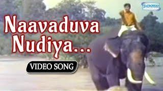 Naavaduva Nudiya - Gandhada Gudi - Rajkumar - Shivaraj Kumar - Kannada Superhit Song
