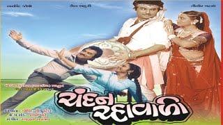 Chandan Chawali | Gujarati Movies Full | Reeta Bhaduri, Arvind Kumar, Nalin Dave