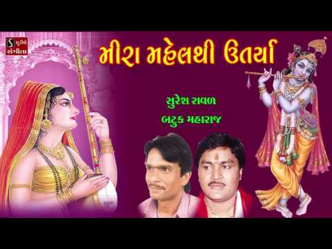Xxx Mp4 Meera Mahel Thi Utarya Suresh Raval Batuk Maharaj Jugalbandhi Gujarati Devotional Songs 3gp Sex
