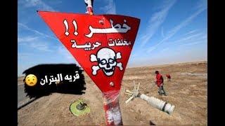 شاهد قبل الحذف 😮😧 قريه البتران في جنوب العراق فقد اغلب اهلها اطرافهم ، قناه ولائي عراقي 🇮🇶