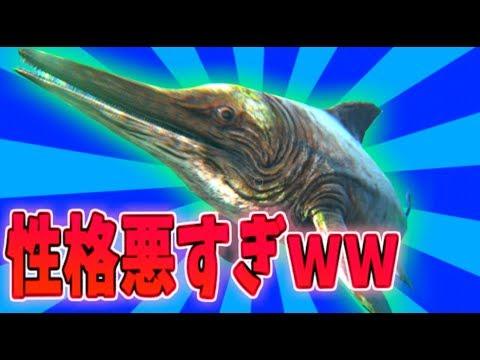 【ARK実況】可愛いフリしたイルカに極悪すぎるやり方でハメられたwwww【Ark: Survival Evolved】#15
