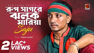 images Roopsagore Jholok Maria By Saju Album Bhabia Dekho Re Official Music Video