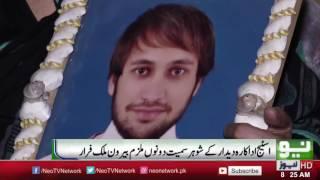 Famous Dancer Deedar Husband Ran Away After Murder | Neo News