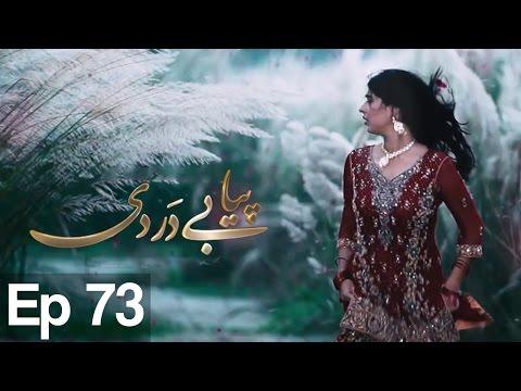 Piya Be Dardi - Episode 73 | A Plus