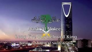 জাতীয় সংগীত সৌদি আরবে ..National Anthem Saudi Arabia...