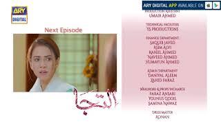 Iltija Episode 27 (Teaser) ARY Digital Drama