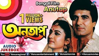 Anutap - Bengali Film Songs | JUKEBOX | Debashree Roy, Raj Babbar | Best Bengali Songs Collection