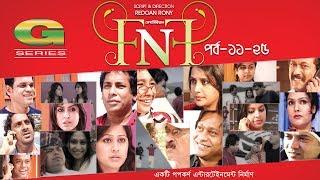 FnF (Friends n Family) | Drama | Episode 11 - 15 | Mosharraf Karim | Sumaiya Shimu | Aupee Karim
