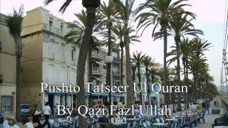 Al Waqiah Qazi Fazl Ullah Tafseer Ul Quran Pashto Bayan Los Angeles, CA USA قاضی فضل اللہ