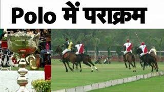 पोलो में पराक्रम | Sports Tak
