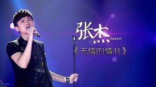 我是歌手-第二季-第7期-张杰《无情的情书》-【湖南卫视官方版1080P】20140221