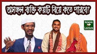 অসচ্ছল ব্যক্তি কয়টি বিয়ে করতে পারবে? Dr Zakir Naik Bangla Lecture New Part-99