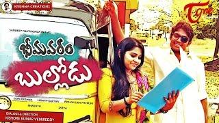 Bhimavaram Bullodu | Latest Telugu Comedy Short Film 2016 | by Kishore Kumar Vemireddy