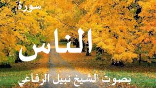 سورة الناس بصوت نبيل الرفاعي