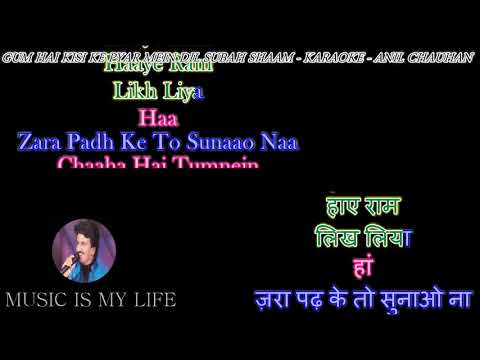 Xxx Mp4 Gum Hai Kisi Ke Pyar Me Karaoke With Scrolling Lyrics Eng हिंदी 3gp Sex