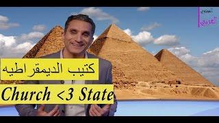 الحلقه: 9 ▪ من برنامج باسم يوسف الجديد ▪(2016)DEMOCRACY HANDBOOK|مترجم