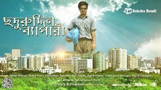 Bangla Awareness ShortFilm |