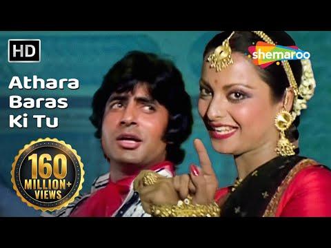 Atharaa Baras Ki Tu - Amitabh Bachchan - Rekha - Suhaag 1979 Songs [HD] - Lata Mangeshkar