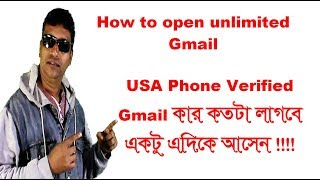 How to open unlimited  gmail account (Bangla)