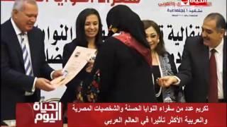 الحياة اليوم- تكريم سفراء النوايا الحسنة و الشخصيات المصرية والعربية الأكثر تأثيراً فى العالم العربي