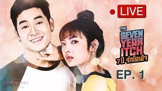 Live Love Books Love Series เรื่อง The Seven Year Itch 7 ปี รักโดนใจ EP.1