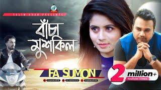 F A Sumon - Bacha Mushkil | বাঁচা মুশকিল | New Music Video 2017 | Sangeeta