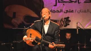 يعنى إيه كلمة وطن - أحمد الحجار
