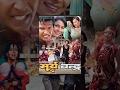 Surya Chandra   सुर्य चन्द्र   Nepali Movie