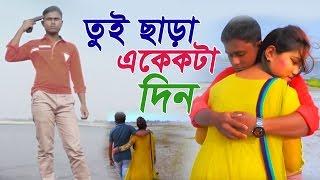 Tui Chara Akekta Khon | Imran New Music Video | Rakib | Shuvo | Sonda | Bogra Dance Academy